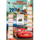 Детски еднолистов календар 8