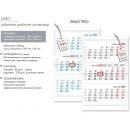 Едносекционен Работен Календар 2015