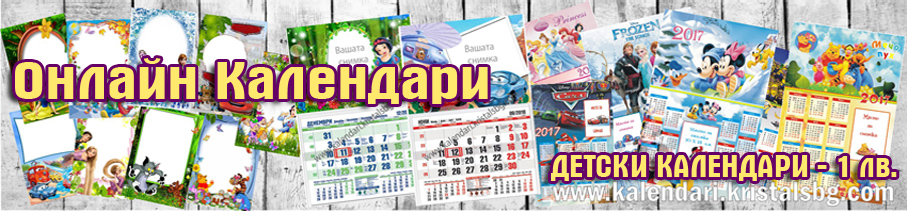 Детски Календари 2018 г. -1 лв.бр.
