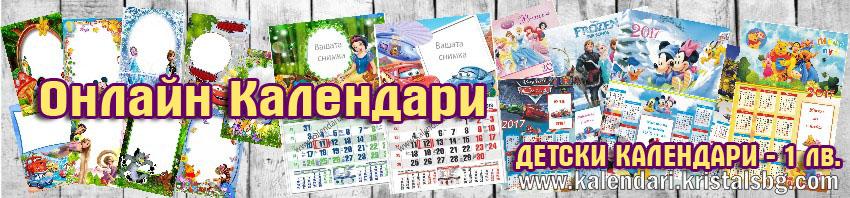 Детски Календари 2015 на дребно и едро